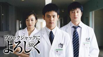 妻夫木聡主演『ブラックジャックによろしく』パラビで独占初配信決定!