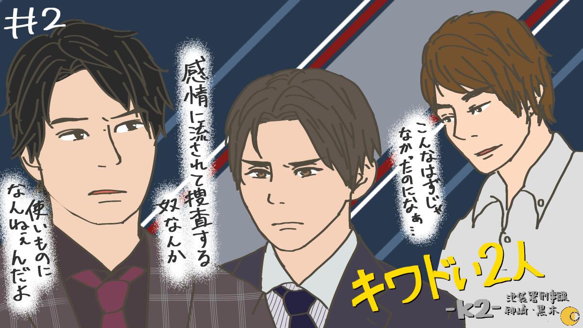 【ネタバレ】山田涼介主演『キワドい2人』増してゆくバディ感とチームワーク