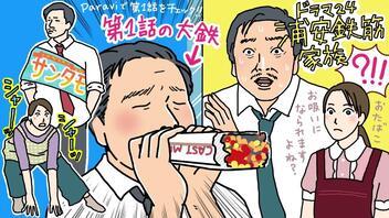 【ネタバレ】『浦安鉄筋家族』家族サービスからいきなりのタイムスリップ!?