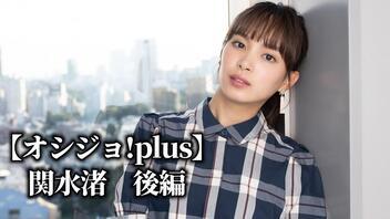 『キワドい2人-K2-』関水渚インタビュー!女優目指したきっかけは石原さとみ