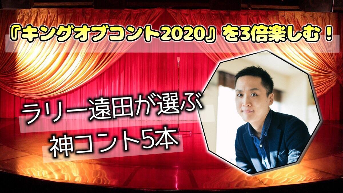 『キングオブコント2020』を3倍楽しむ!ラリー遠田が選ぶ神コント5本