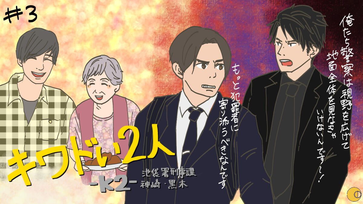 【ネタバレ】『キワドい2人』山田涼介&田中圭「信じる弟VS疑う兄」の攻防
