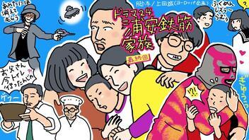 【ネタバレ】『浦安鉄筋家族』伏線回収!大沢木家の家族愛にまさかの感動