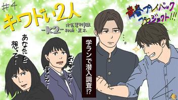 【ネタバレ】『キワドい2人』絶妙に変化していく神崎&黒木のバディ関係