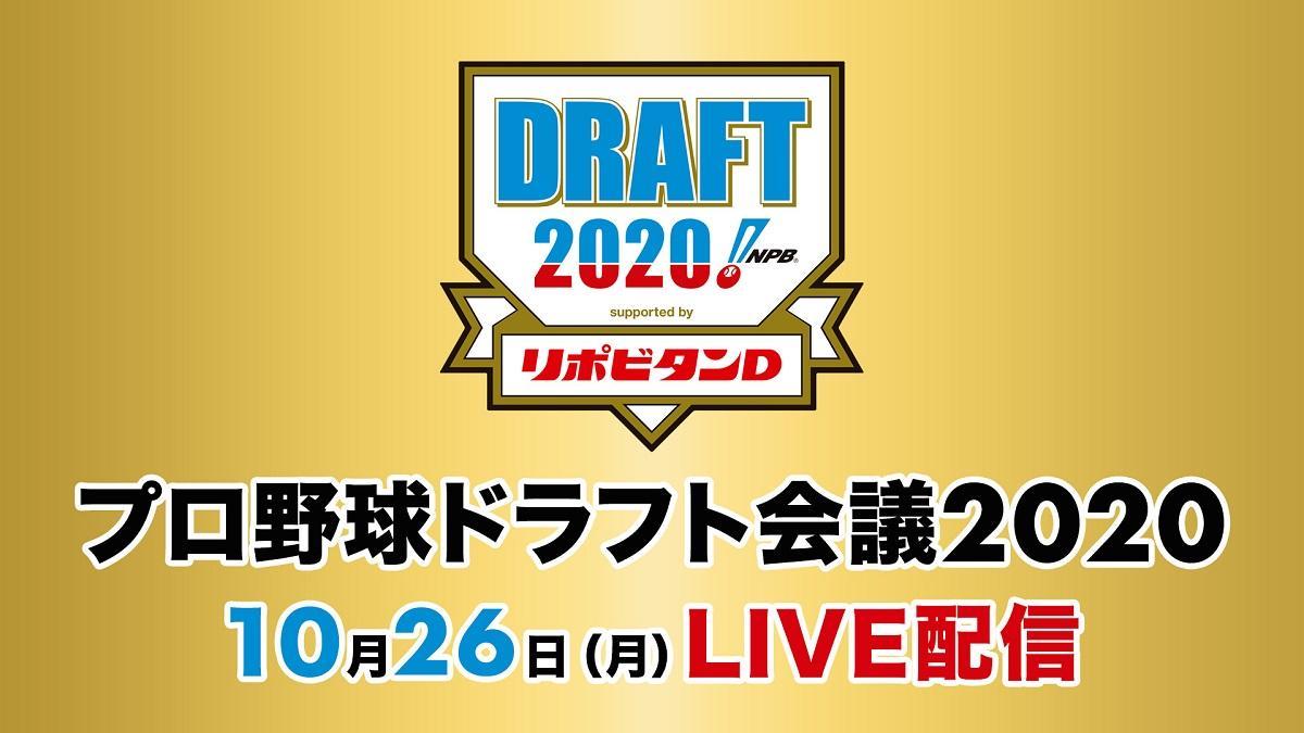 パラビで『プロ野球ドラフト会議 2020』解説・実況付きで完全 LIVE 配信決定