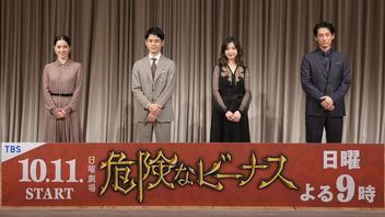 『危険なビーナス』妻夫木聡の熱量にディーン・フジオカ「頭がくらくら」