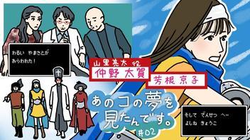 【ネタバレ】『あのコの夢を見たんです。』勇者・芳根京子と銭ゲバ御一行