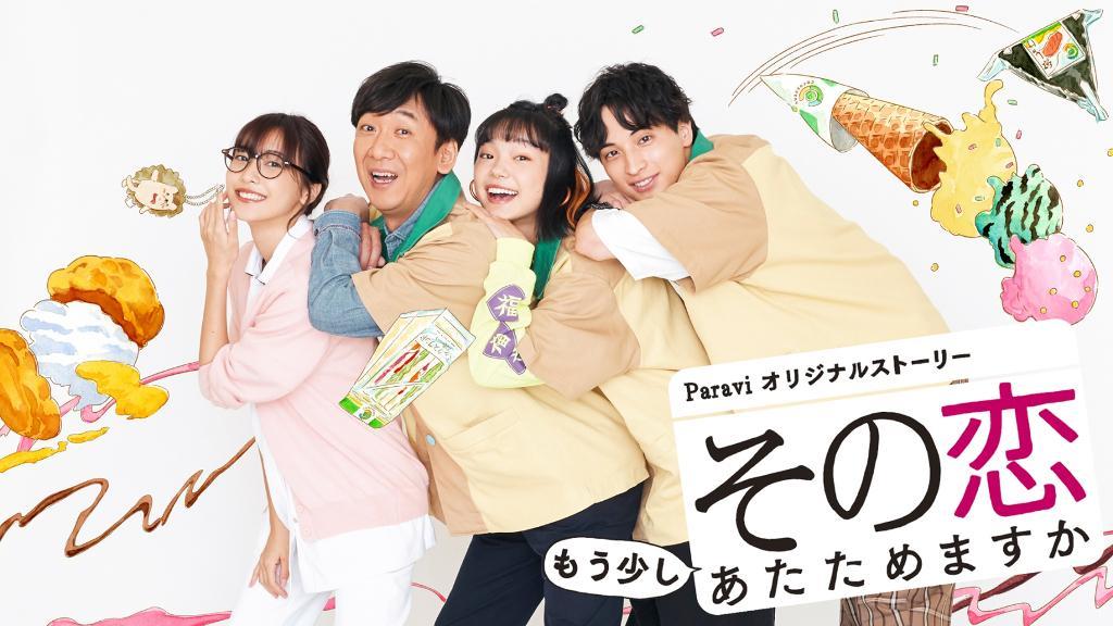 『恋あた』Paraviオリジナルストーリー配信決定!古川琴音が主演