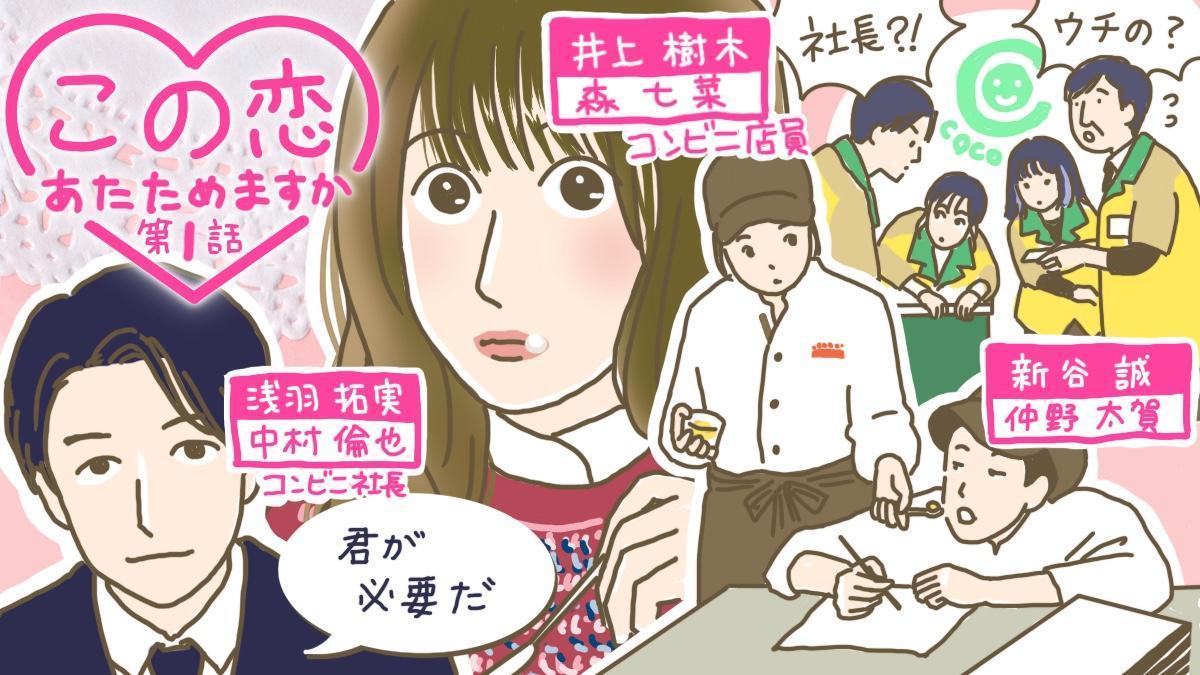 【ネタバレ】『恋あた』あまぁ~い!森七菜&中村倫也の恋の予感にキュン