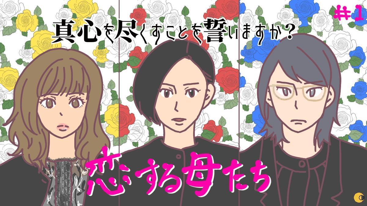 【ネタバレ】木村佳乃主演『恋する母たち』つかの間、母たちの心の解放