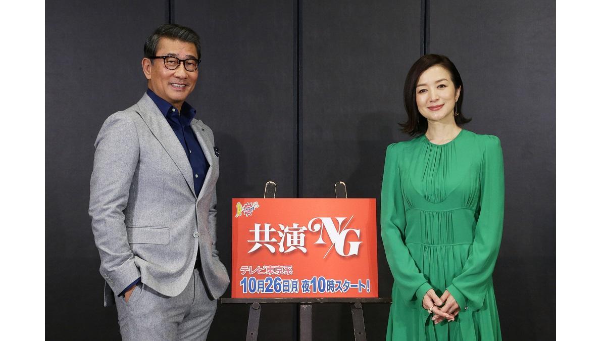 中井貴一×鈴木京香×大根仁「業界の裏側」描く新ドラマ『共演NG』ついに放送開始