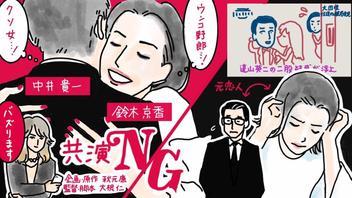 【ネタバレ】『共演NG』これぞ芸能界の裏側!?社運をかけた新ドラマ