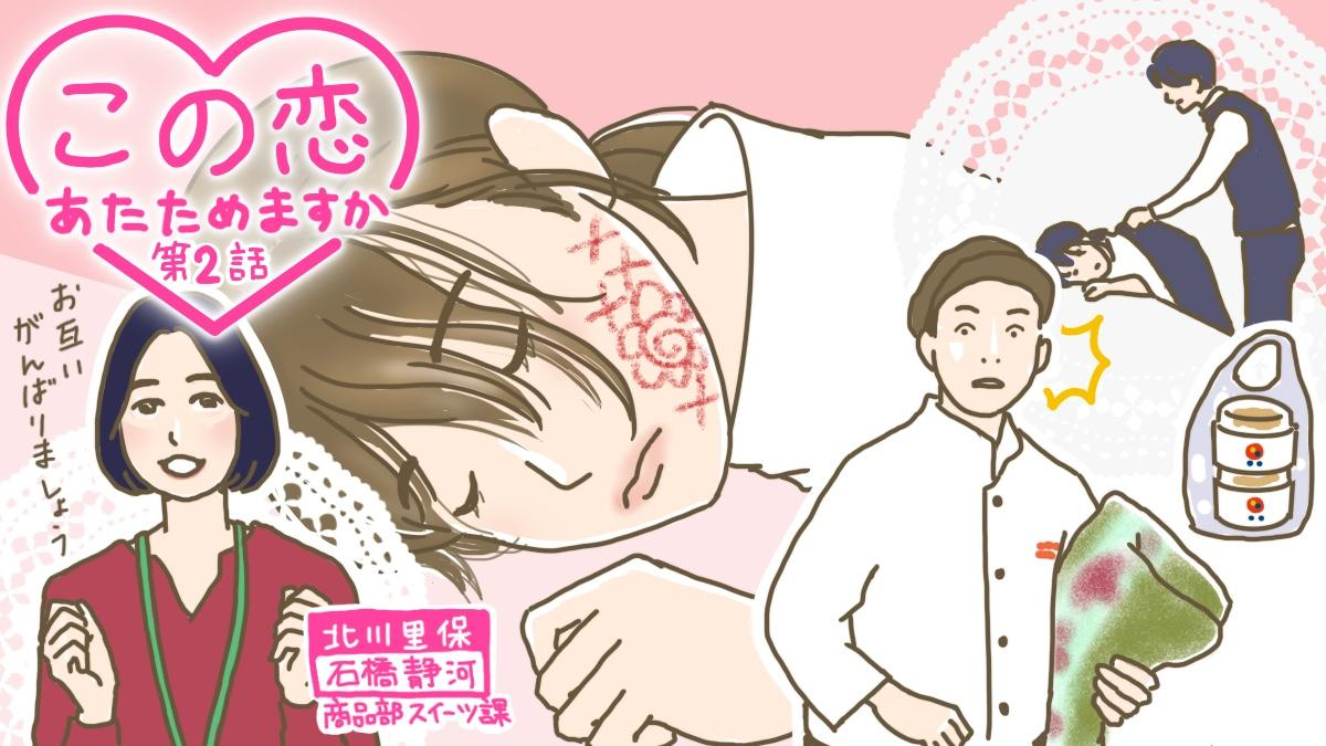 """【ネタバレ】""""恋あた""""森七菜&中村倫也らの恋の四角関係が浮かび上がる!?"""