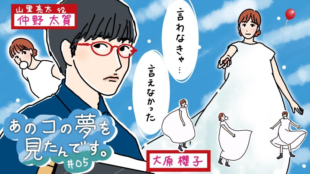 【ネタバレ】『あのコの夢を見たんです。』風船ガムと大原櫻子が与えてくれる勇気