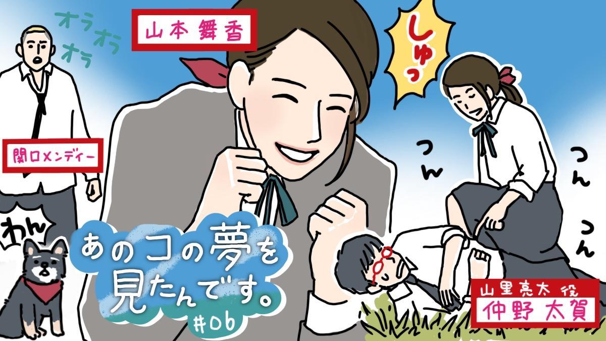 【ネタバレ】『あのコの夢を見たんです。』空手美少女・山本舞香と青春の闘い