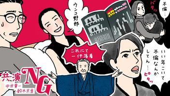 【ネタバレ】『共演NG』前代未聞の謝罪会見!?共演NGアベンジャーズの結束力
