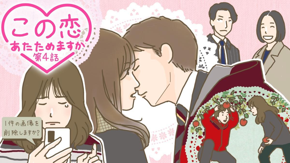 【ネタバレ】浅羽と里保の関係を知った樹木・・・4人の恋が新展開へ!