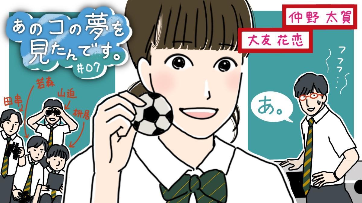 【ネタバレ】『あのコの夢を見たんです。』THEヒロイン・大友花恋と闇4の青春