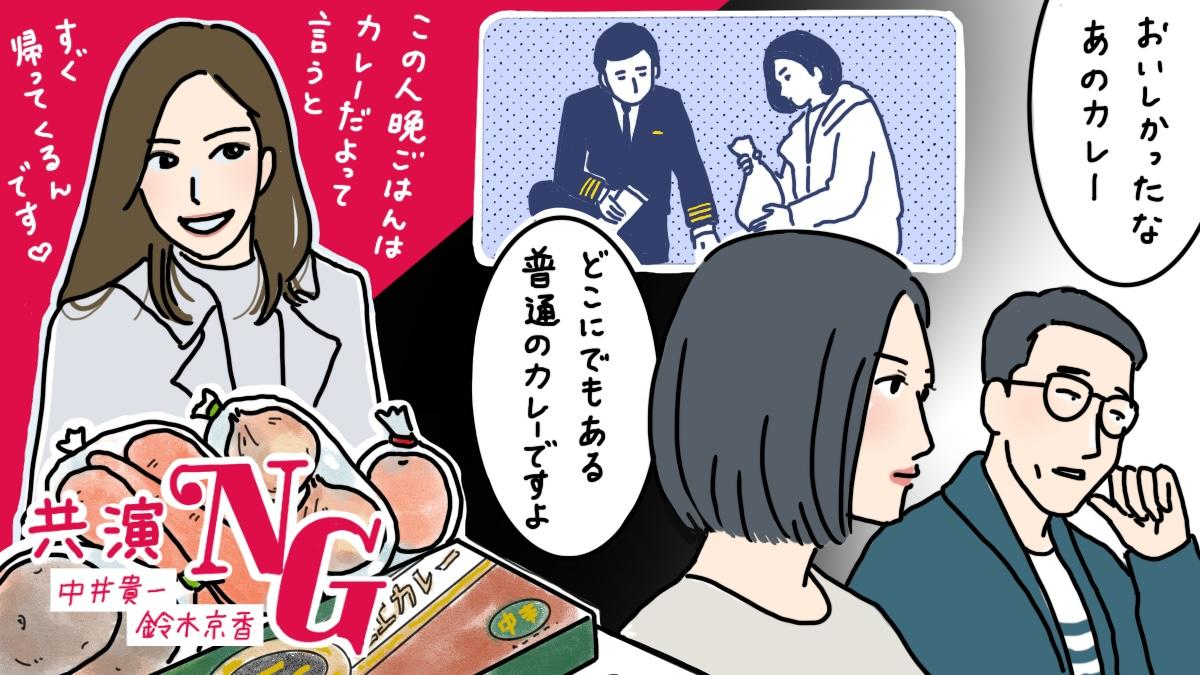 【ネタバレ】『共演NG』元カノ対イマ嫁戦争勃発!瞳のもう一人のNGも
