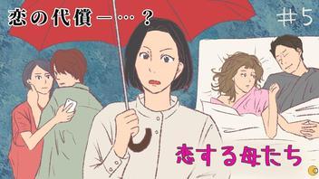 【ネタバレ】『恋する母たち』それぞれの家族のカタチ、優子と息子の本音