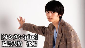 金曜ドラマ『恋する母たち』藤原大祐「どんな役でもやりたいです!」
