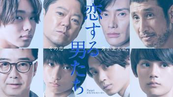 『恋母』オリジナルストーリー配信決定!阿部サダヲら8人の男の物語