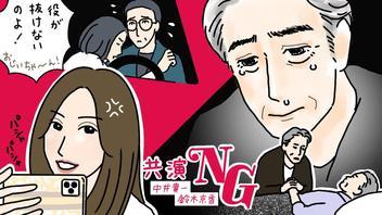 【ネタバレ】『共演NG』元師弟涙のアドリブ!瞳は英二に泣きすがり...