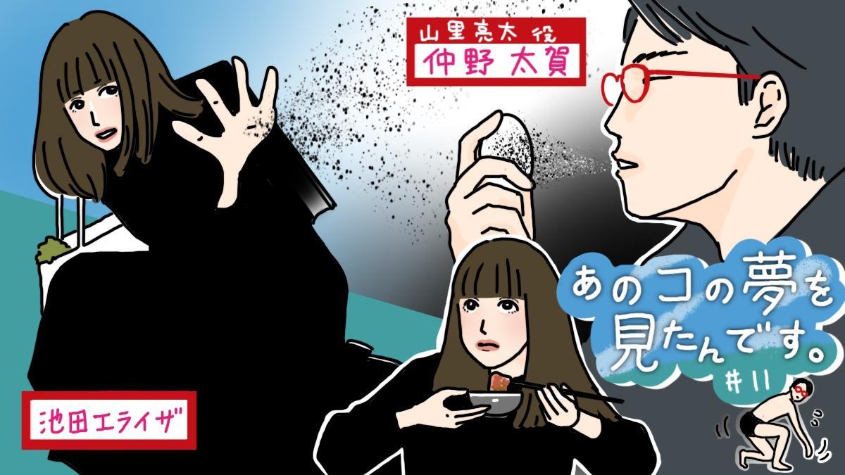 【ネタバレ】『あのコの夢を見たんです。』池田エライザと壮大な闇の物語