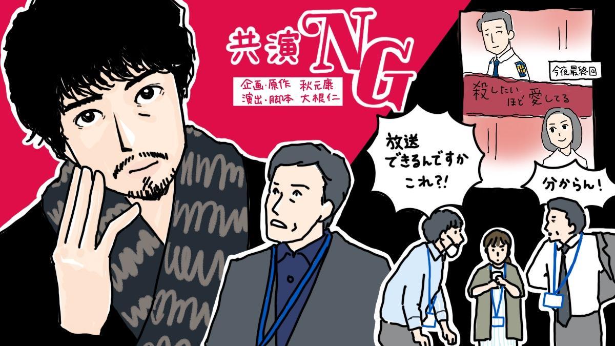 【ネタバレ】『共演NG』ショーランナー市原がドラマのすべてを独白