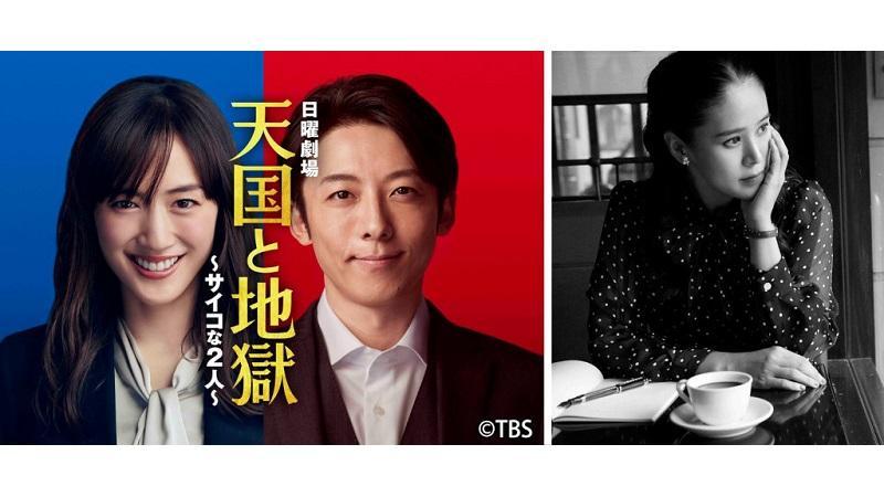 綾瀬はるか&高橋一生ドラマ『天国と地獄~サイコな2人~』主題歌を手嶌葵が担当