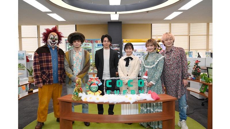 『この恋あたためますか』SEKAI NO OWARIが表敬訪問で森七菜&中村倫也と対面