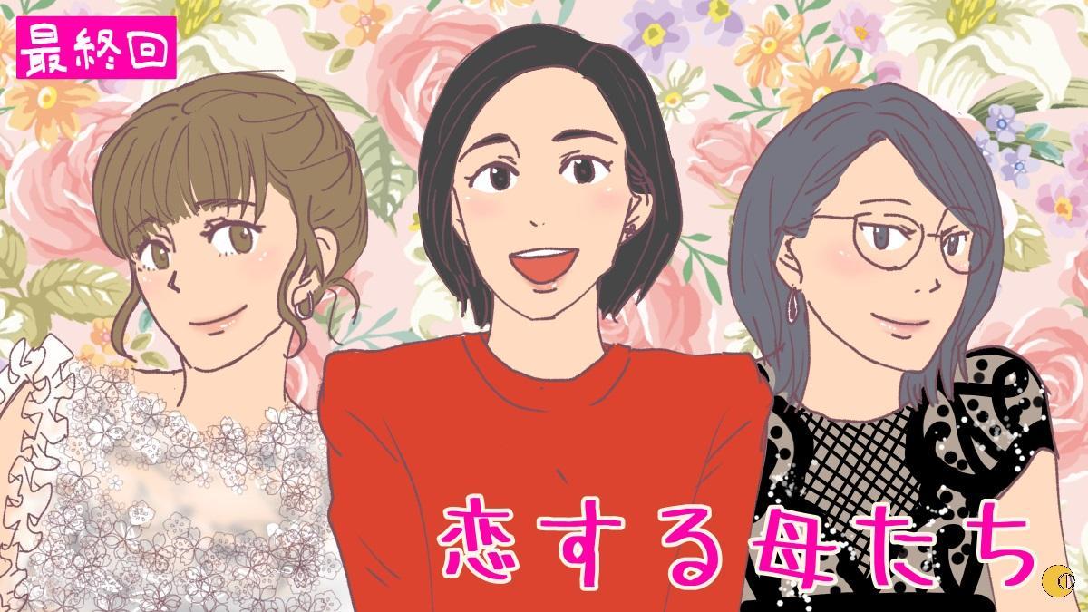 """【ネタバレ】『恋する母たち』""""結婚""""に囚われない母たちの愛のカタチ"""