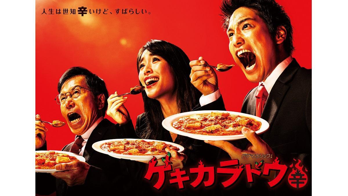 『ゲキカラドウ』主演・ジャニーズWEST桐山「食ドラマに出会えたのは運命」