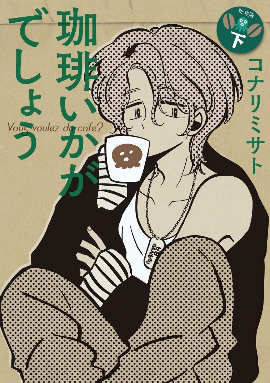 20210107_coffee_03.jpg