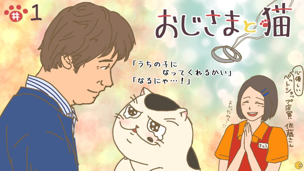 【ネタバレ】『おじさまと猫』草刈正雄演じるおじさまと愛猫の運命の出会い