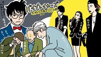 【ネタバレ】今度の『パイブレイヤーズ』もめちゃくちゃ面白い!!