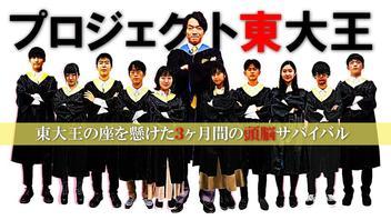 伊沢拓司が総監督に!Paraviで『プロジェクト東大王』始動