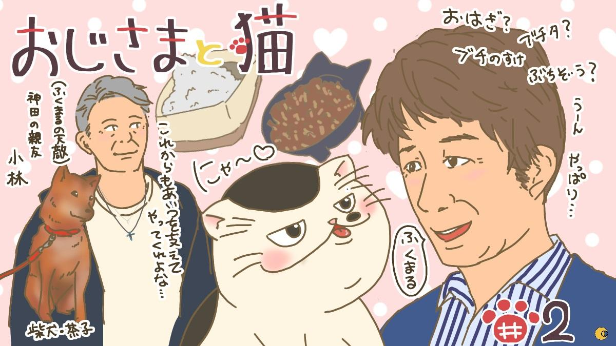 """【ネタバレ】『おじさまと猫』""""自分の家""""で過ごす幸福な時間にほっこり"""