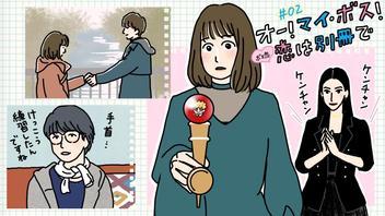 """【ネタバレ】『ボス恋』""""初仕事""""で奈未が成長!潤之介とは""""破局""""!?"""