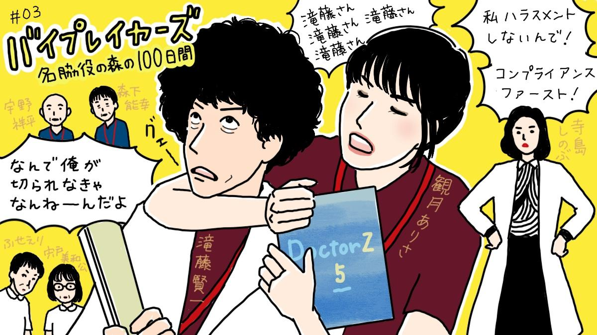 【ネタバレ】コンプライアンス問題で『バイプレイヤーズ』が大混乱!?