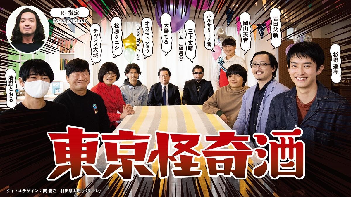 杉野遥亮主演『東京怪奇酒』ゲストにオカルト界隈の著名人ら