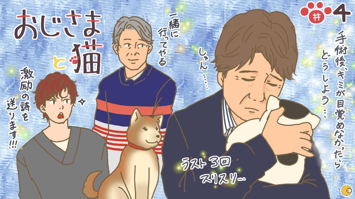 """【ネタバレ】『おじさまと猫』""""去勢手術""""で苦難の決断!深まる絆"""