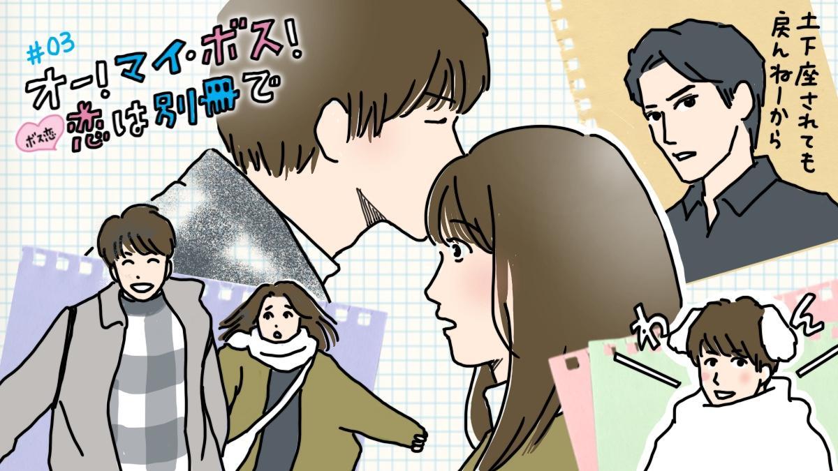 【ネタバレ】『ボス恋』クールな先輩・中沢と仔犬・潤之介に魅了される第3話