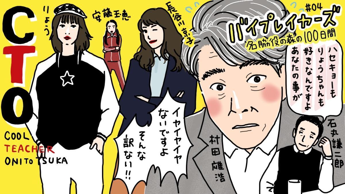 【ネタバレ】『バイプレイヤーズ』ハセキョーVSりょうが恋のバトル!