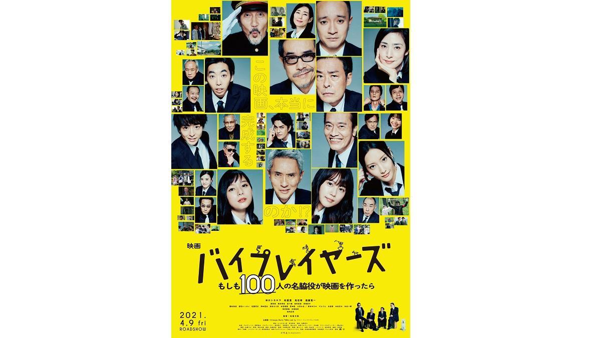 映画版『バイプレイヤーズ』に菜々緒、有村架純、天海祐希、役所広司ら出演決定