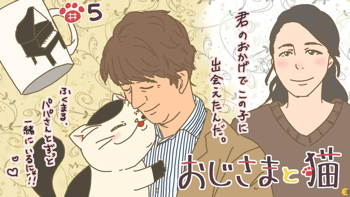 """【ネタバレ】『おじさまと猫』""""好きなもの""""が教えてくれる大切な思い出"""