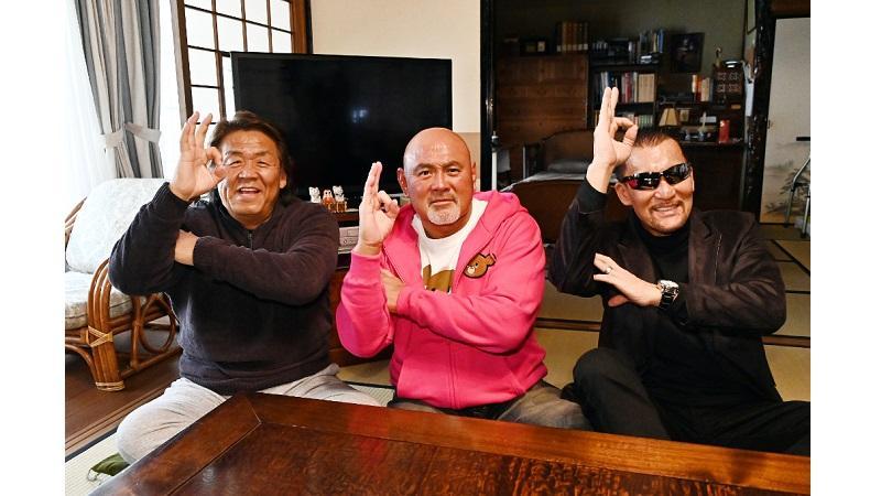 『俺の家の話』に武藤敬司&蝶野正洋も参戦!「なぜ自分なんかがいるのか」