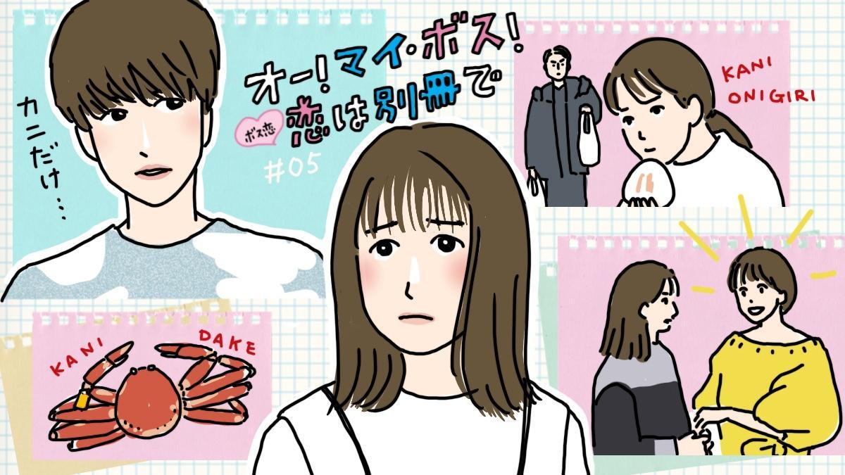 【ネタバレ】『ボス恋』潤之介とついに恋人に!?カニと充電ハグに癒される夜