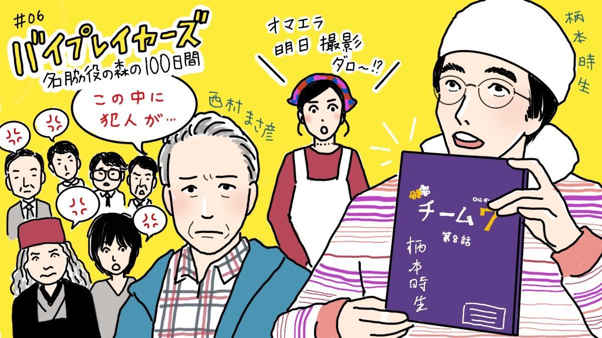 【ネタバレ】『バイプレイヤーズ』西村まさ彦が撮影所に波乱を起こす!