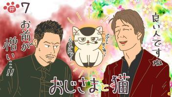 【ネタバレ】『おじさまと猫』おじさまのライバル?ファン?日比野の葛藤